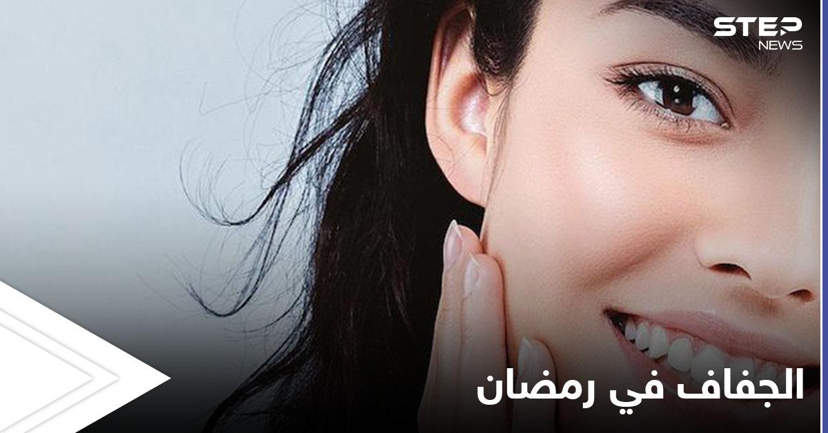 خطوات بسيطة لتعويض جفاف الجسم والبشرة بسبب الصيام خلال شهر رمضان