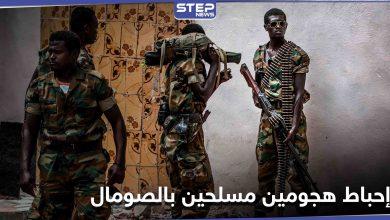"""الجيش الصومالي يحبط هجومين منفصلين لمسلحي """"حركة الشباب"""" على قاعدتين عسكريتين"""
