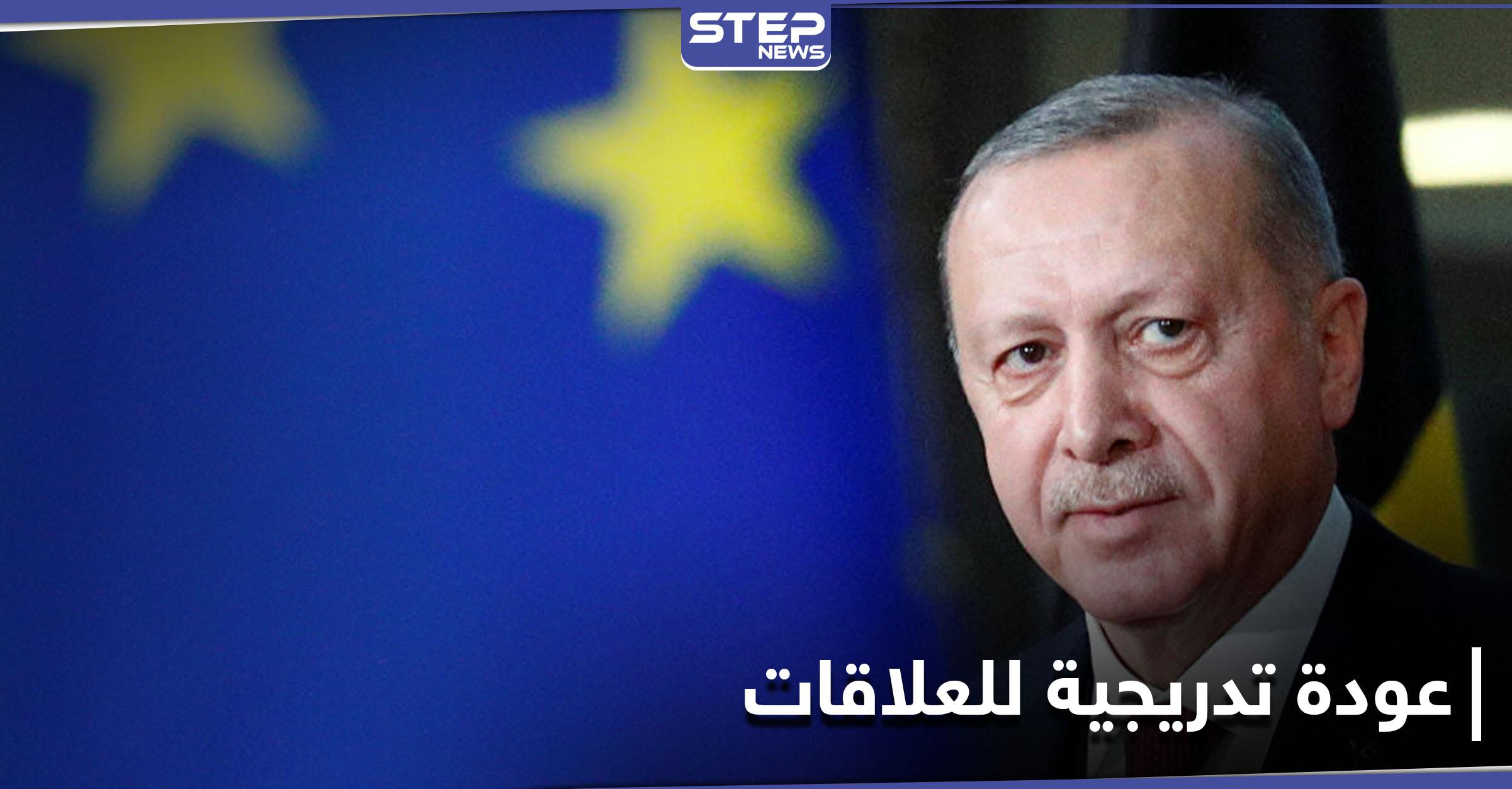"""أوروبا تعرض غداً """"شروطها"""" على أردوغان قبل استئناف العلاقات الاقتصادية"""
