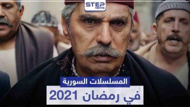قائمة المسلسلات السورية في رمضان 2021