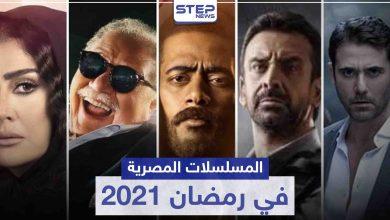 قائمة المسلسلات المصرية في رمضان 2021