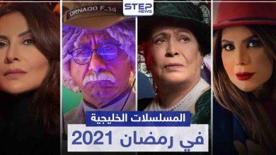 قائمة المسلسلات الخليجية في رمضان 2021