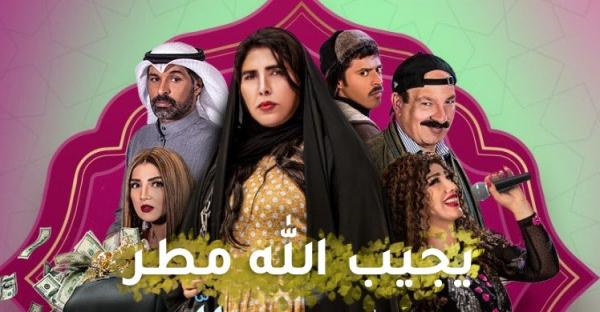 خليجية رمضان 2021 مسلسلات