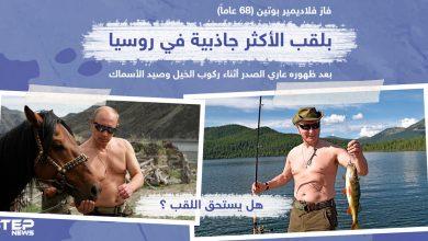 """الرئيس الروسي """" الأكثر جاذبية"""" في روسيا .. هل يستحق اللقب؟"""