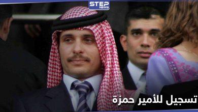 الأمير حمزة بن الحسين: لن التزم بأوامر الجيش الأردني