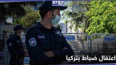 """اعتقالات في تركيا تطال 10 من الضباط المتقاعدين انتقدوا مشروع """"جنوني"""" لأردوغان"""