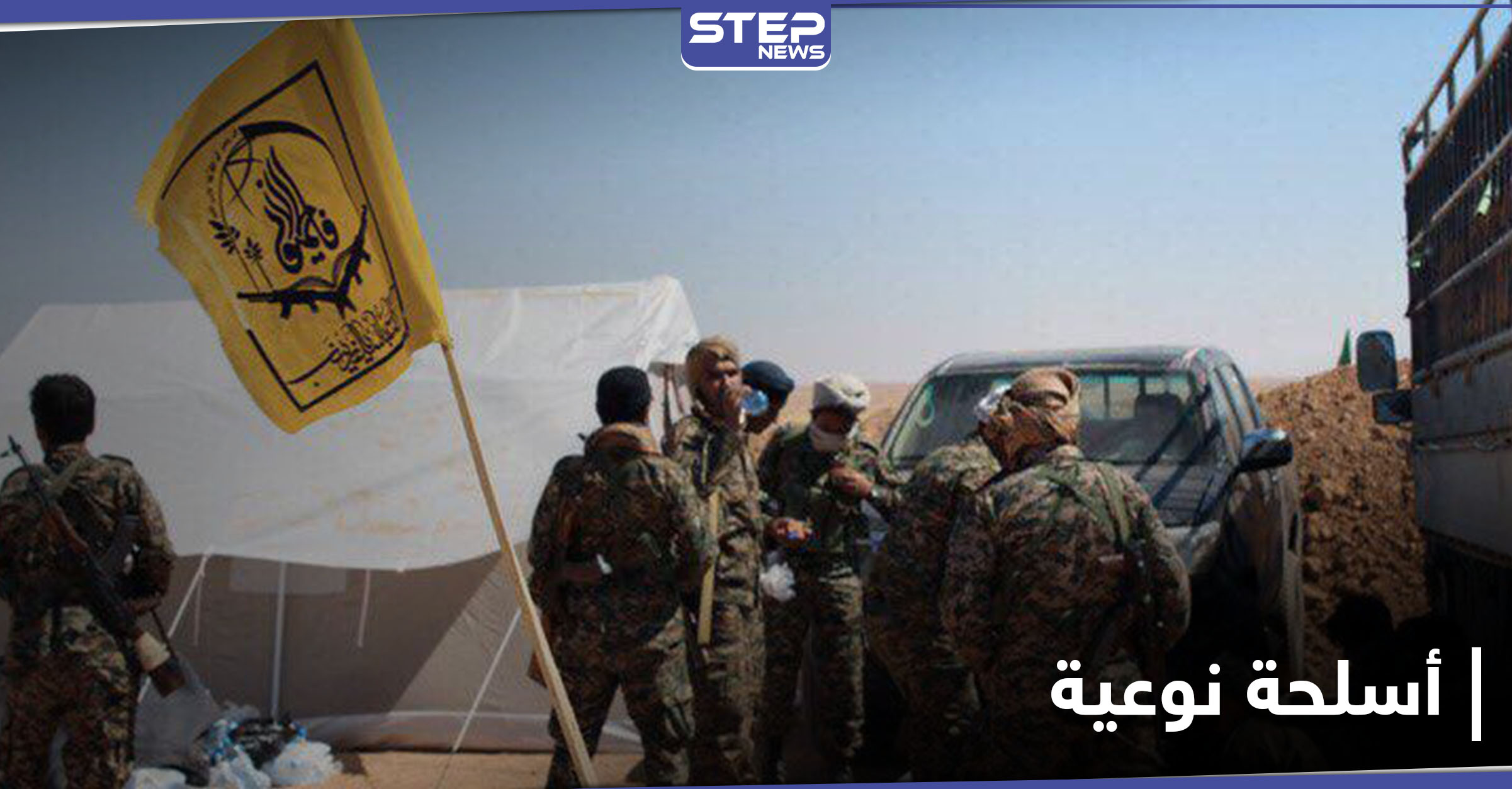 """لحماية معسكراتها.. الميليشيات الإيرانية تبدأ باستخدام أسلحة """"نوعية"""" بريف الرقة الشرقي"""