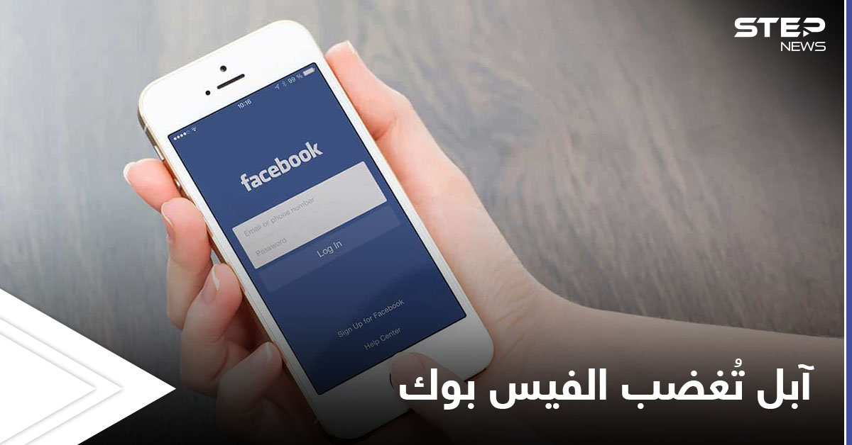 مليار مستخدم يُغضبون الفيس بوك بسبب قرار من آبل