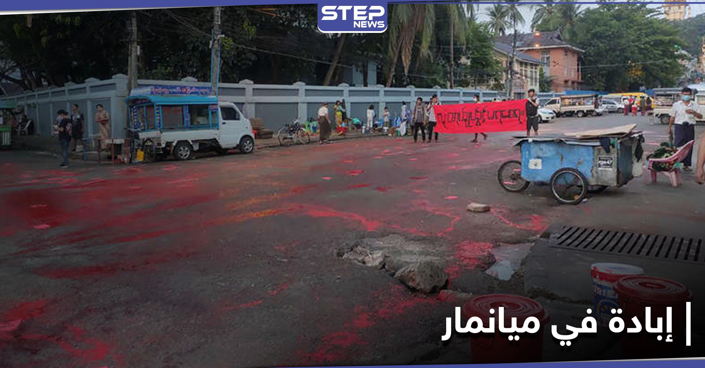 أكثر من 80 قتيلًا في ميانمار والشوارع تُطلى بالأحمر