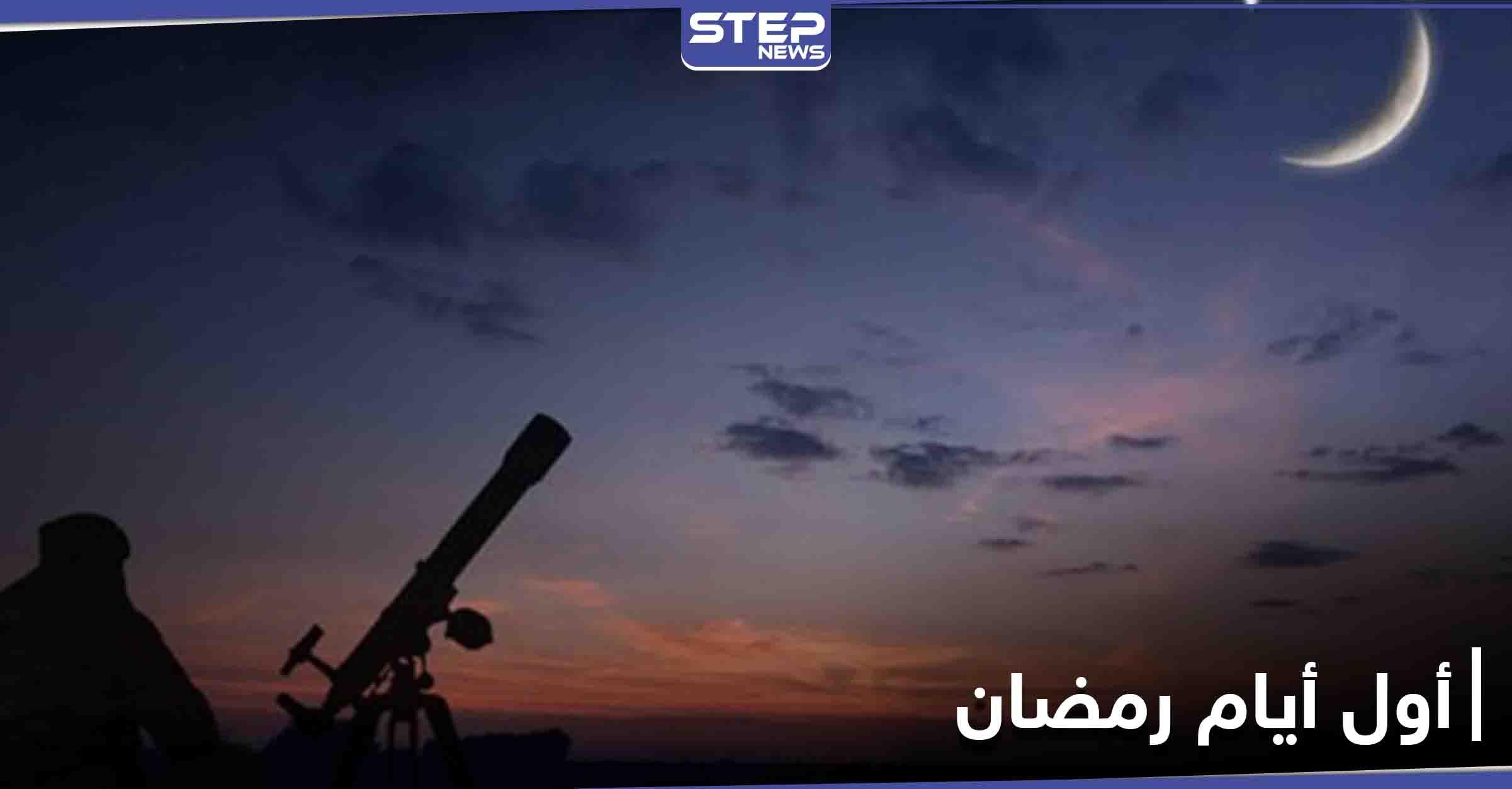 الإعلان عن أول أيام شهر رمضان رسمياً بحسب المظاهر الفلكية