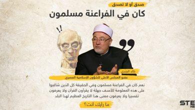 خالد الجندي عضو الشؤون الإسلامية في مصر .. صدق أو لا تصدق كان في الفراعنة مسلمون