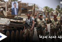 قوات النمر بدرعا من جديد وسيارة تابعة لأمن الدولة نسفت بعمليات متفرقة شهدتها المحافظة
