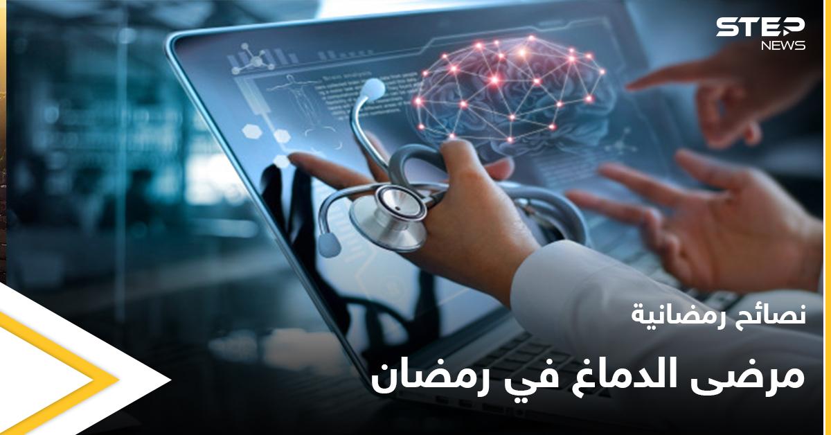 نصائح رمضانية | مرضى الدماغ في رمضان
