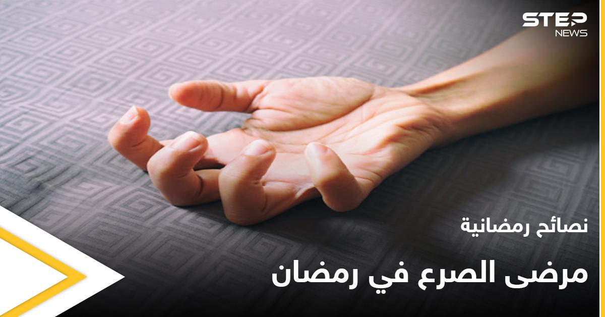 نصائح رمضانية | هل ينشط الصرع في رمضان ؟