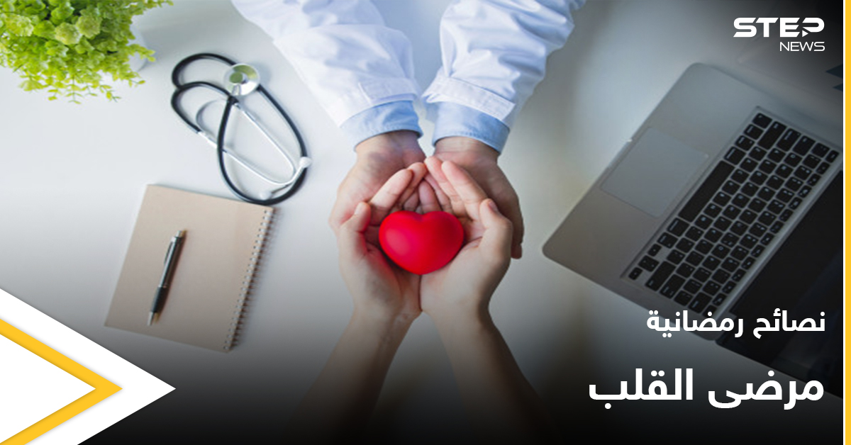 نصائح رمضانية   مرضى القلب في رمضان