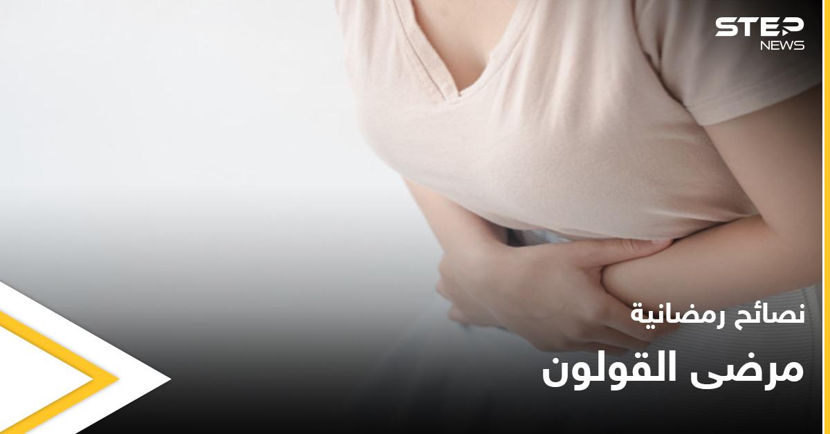 نصائح رمضانية   مرضى القولون في رمضان