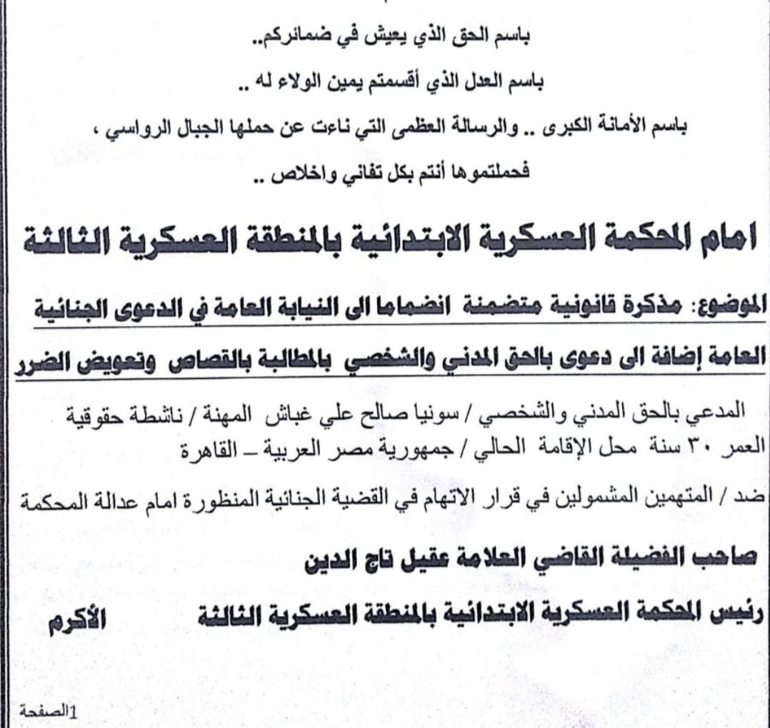 صورة للدعوى القضائية التي رفعتها الناجية اليمنية سونيا صالح ضد جماعة الحوثي