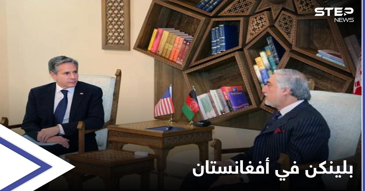 وزير الخارجية الأمريكي يصل أفغانستان في زيارة غير معلنة وطالبان تحذر