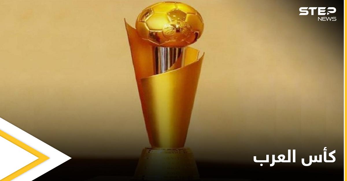 الإعلان رسمياً عن موعد ومكان سحب قرعة بطولة كأس العرب 2021