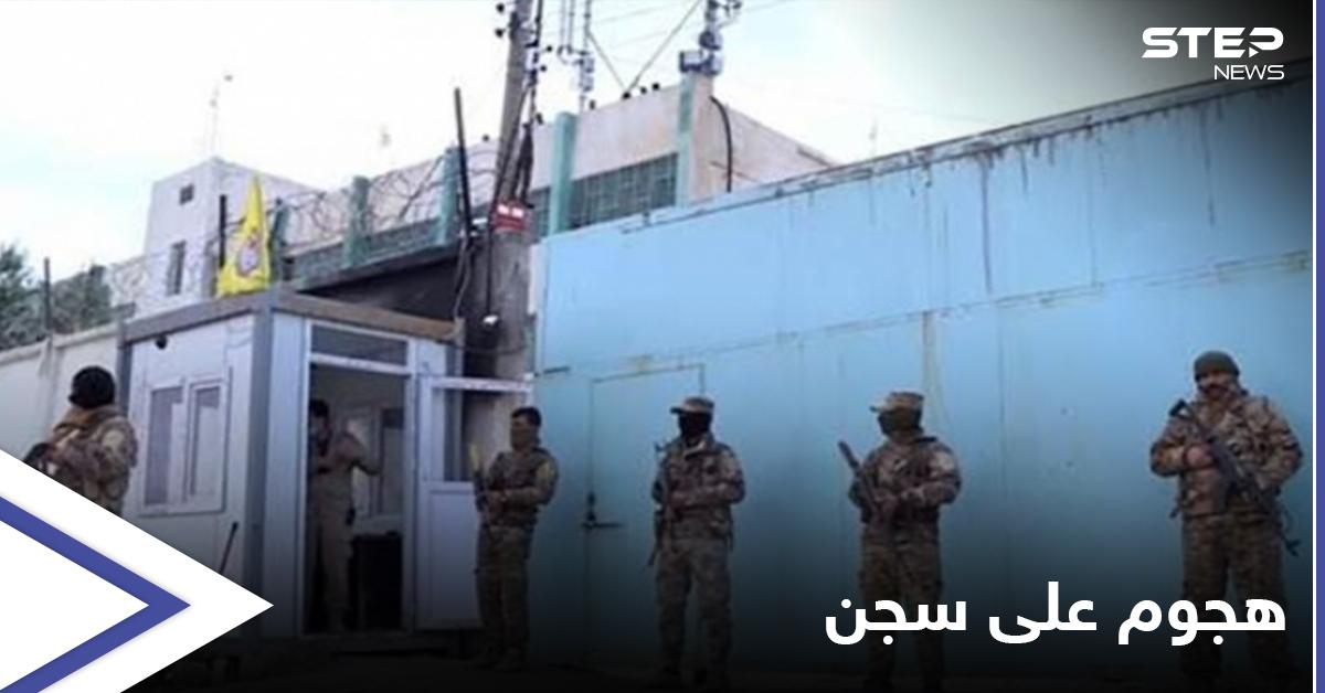 """هجوم على سجن يضم مقاتلين لتنظيم """"داعش"""" بريف الحسكة"""