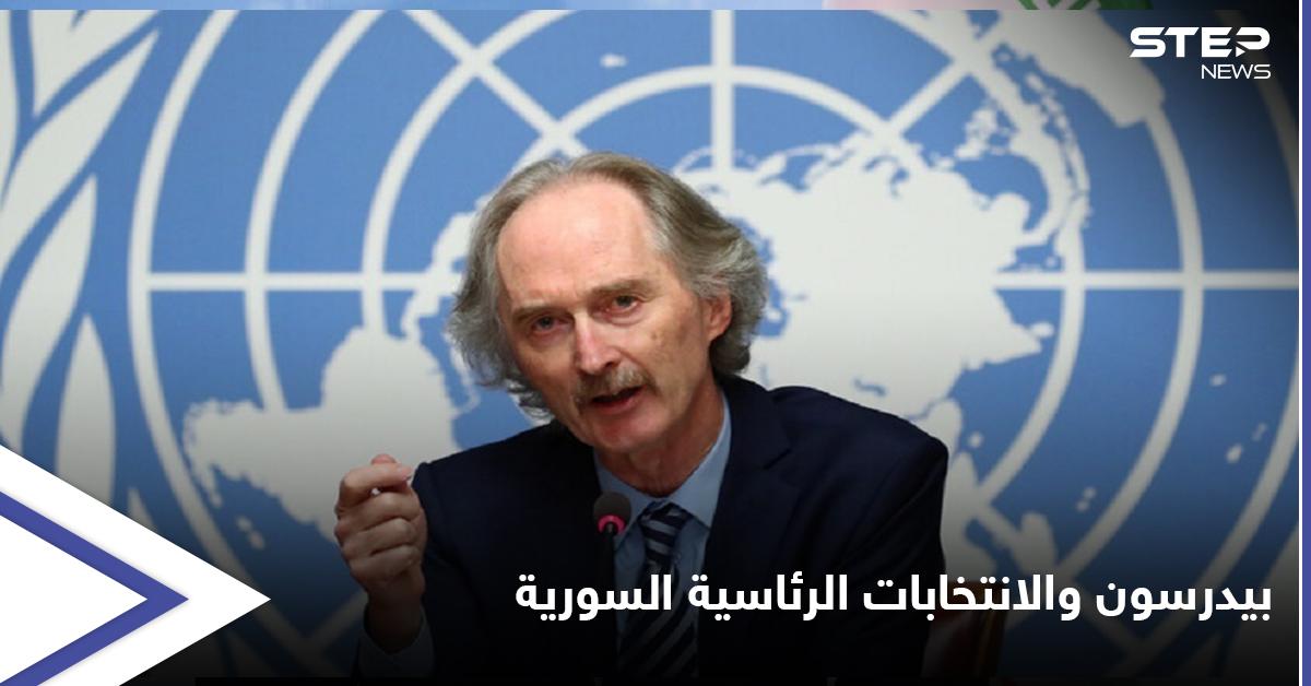 """""""موقف صارم"""" بيدرسون يعلق على الانتخابات الرئاسية السورية.. ويدعو الأسد إلى أمرين هامين"""
