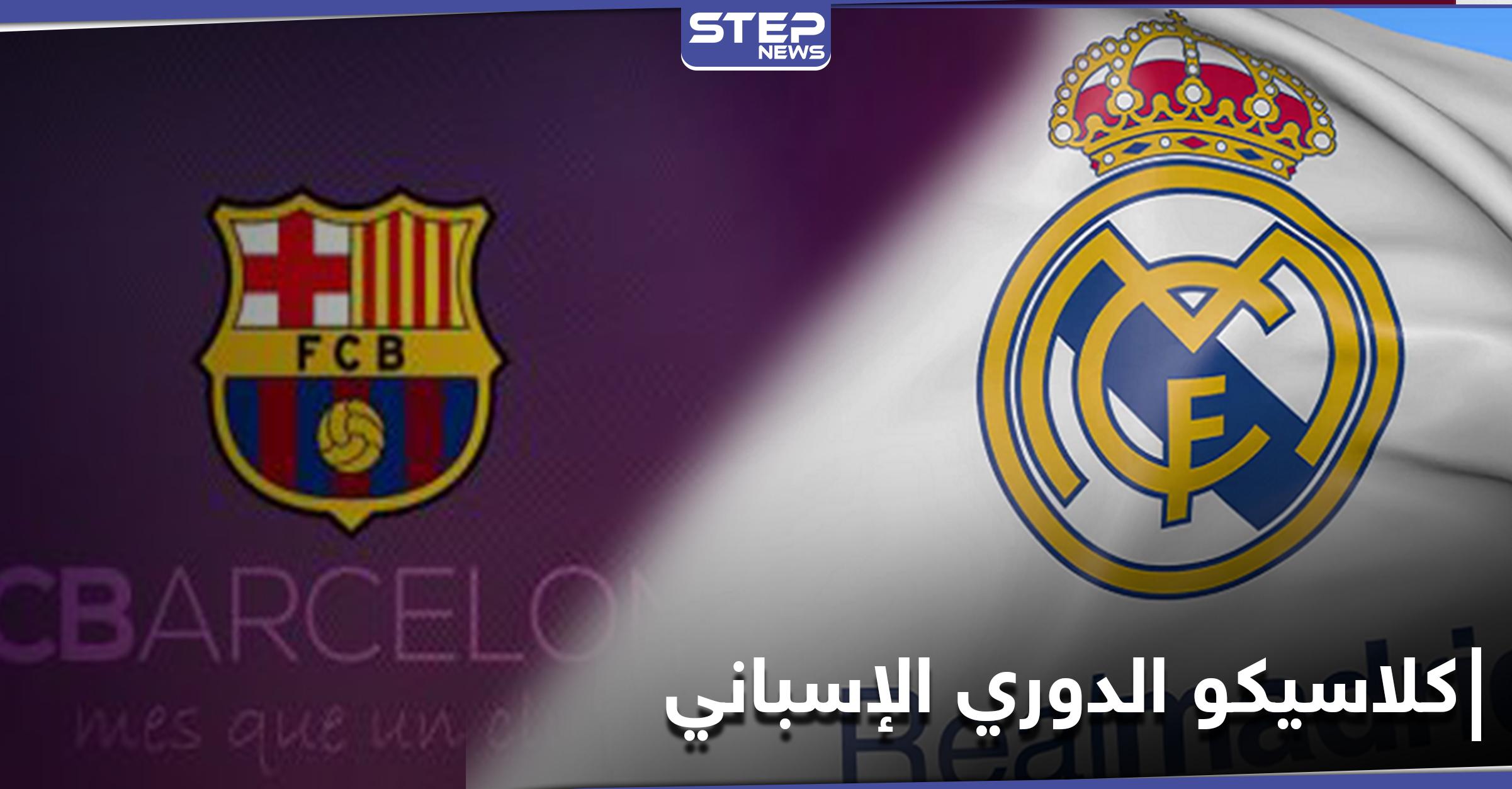 الملايين ينتظرون الكلاسيكو بين برشلونة وريال مدريد اليوم إليك القنوات الناقلة وموعد البث