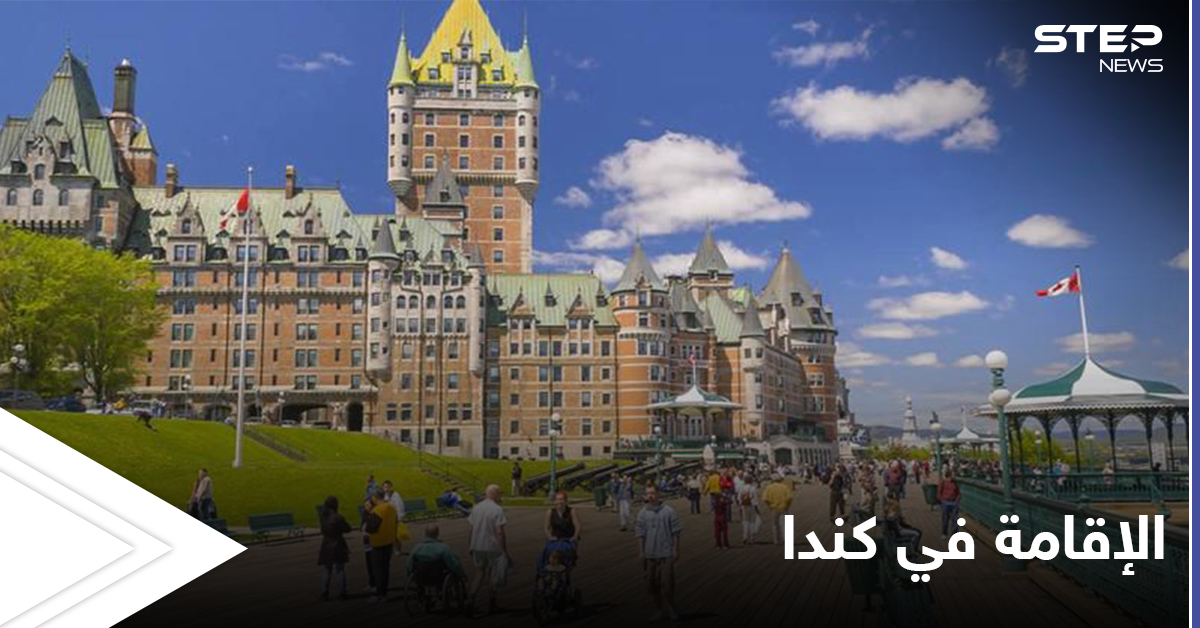 كندا تصدر قراراً ينتظره آلاف السوريين منذ زمن طويل تعرف عليه