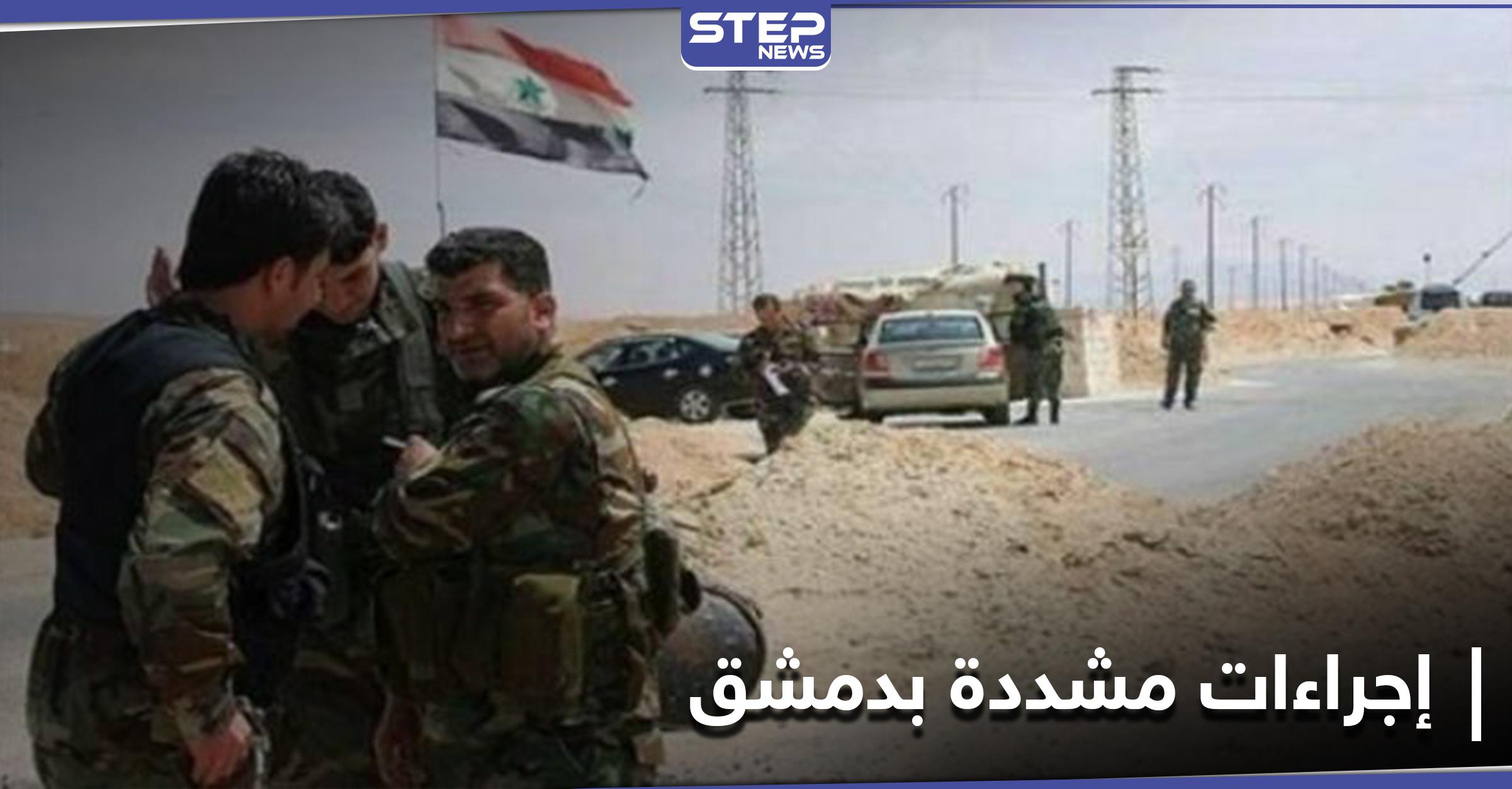 لخوفه من المظاهرات... النظام السوري يتخذ إجراءات مشددة في دمشق وريفها