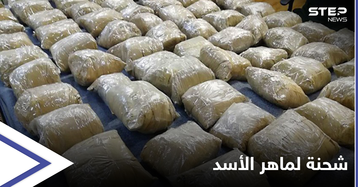 في طريقها إلى العراق... ضبط شحنة مخدرات تعود لـ الفرقة الرابعة بدير الزور