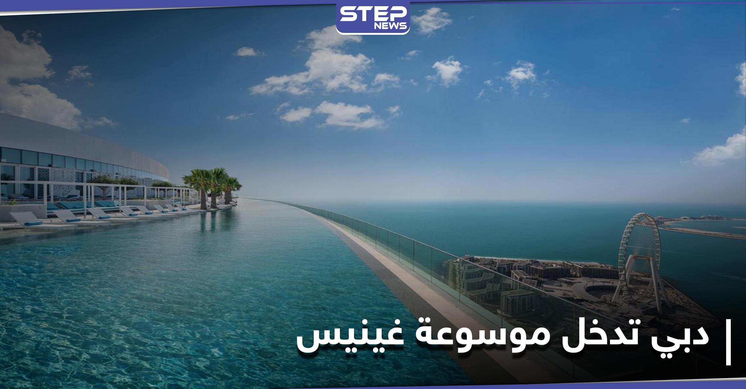ما الذي يميزه.. أعلى مسبح في العالم يُدخل دبي موسوعة غينيس للأرقام القياسية
