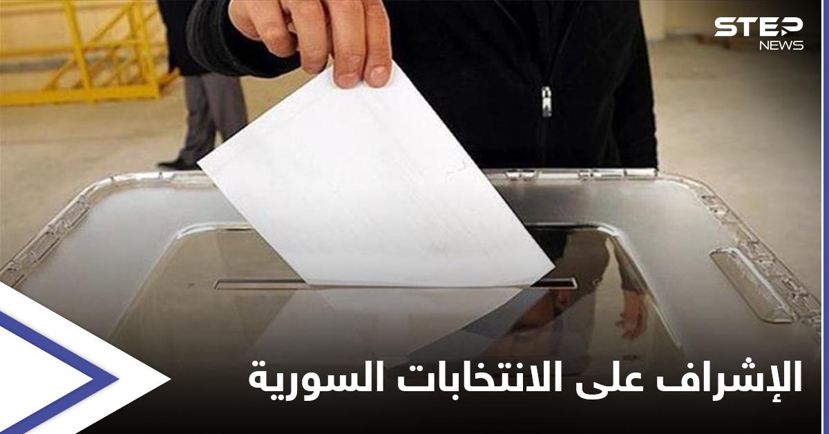 مجلس الشعب السوري يدعو 15 دولة عربية وأجنبية للإطلاع على سير الانتخابات الرئاسية السورية