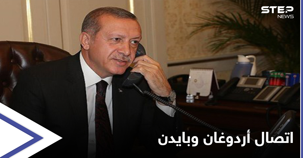 تمهيداً للقاء الأول... أول اتصال يجمع أردوغان وبايدن منذ توليه الرئاسة لبحث هذه المواضيع