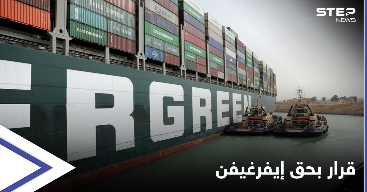 قرار قضائي بحق سفينة إيفرغيفن وهيئة السويس تعلن موعد إعلان النتائج
