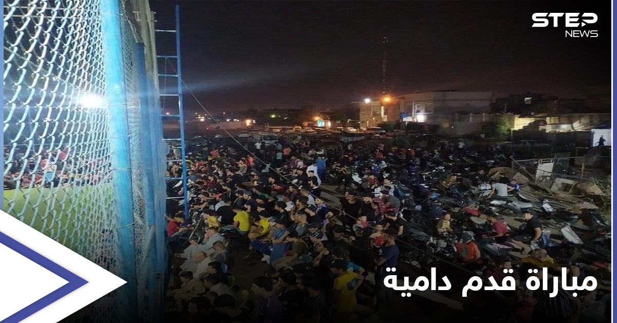 """تحولت إلى """"خلاف عشائري"""".. مباراة كرة قدم بشرق بغداد تخلّف قتلى وجرحى (صور)"""