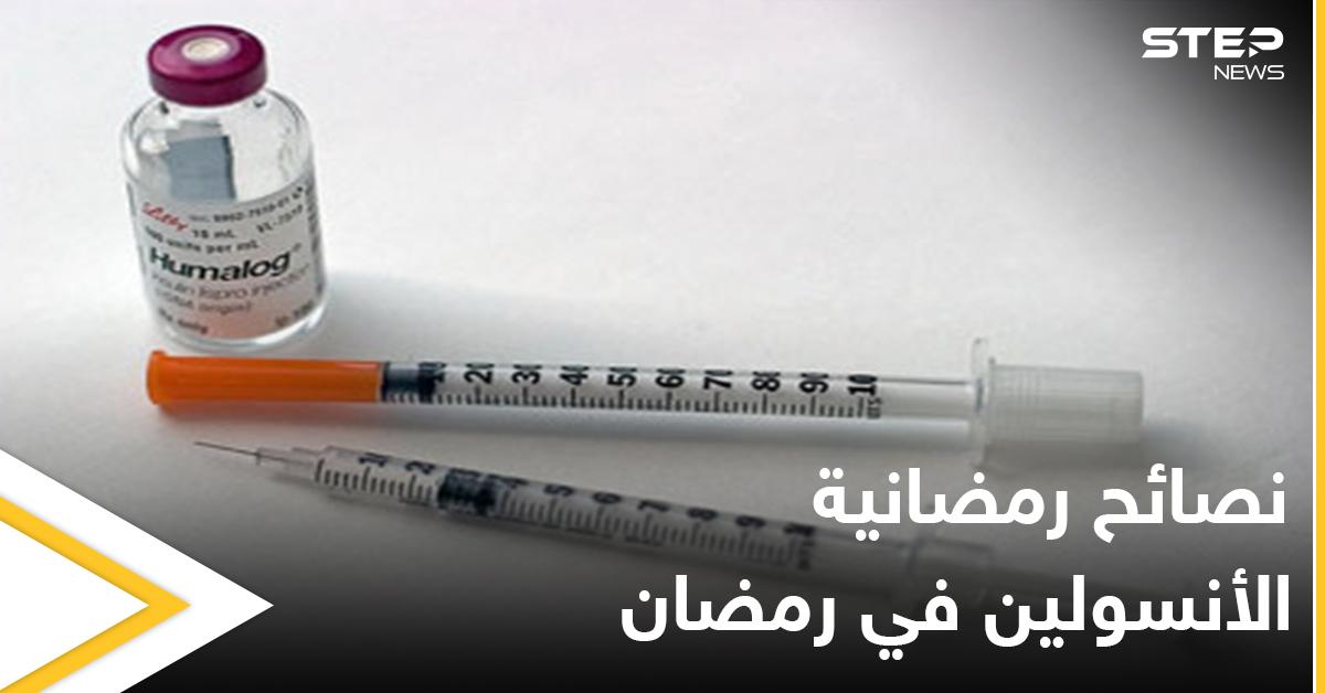 نصائح رمضانية | الأنسولين في رمضان