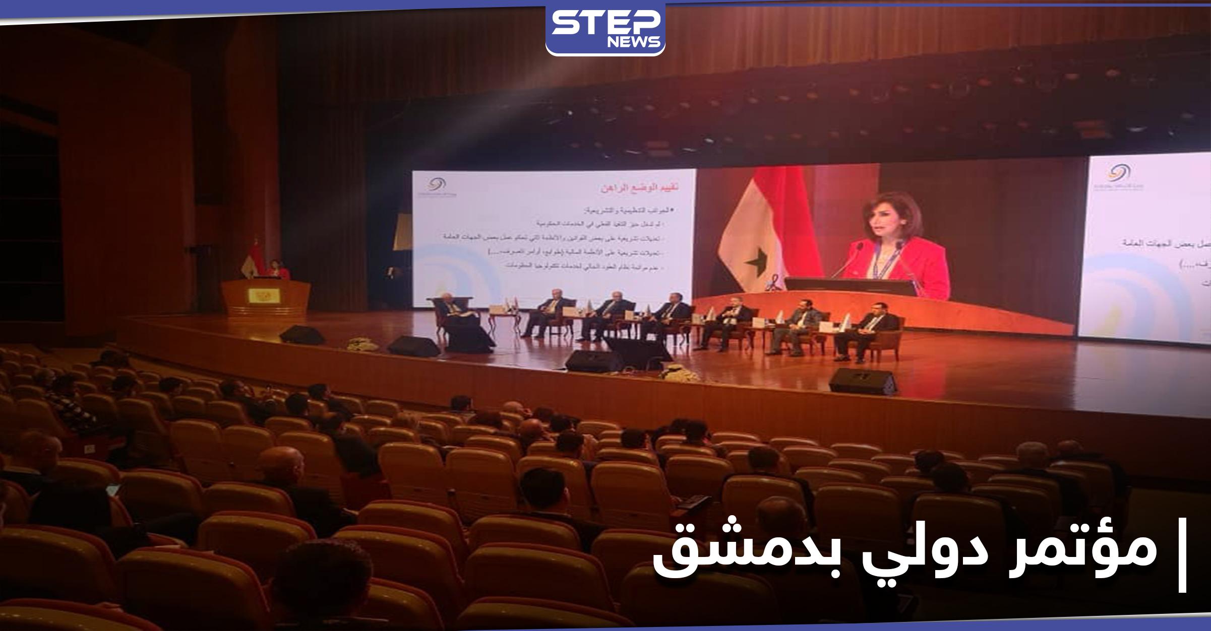 بمشاركة عربية واسعة.. النظام السوري يحتضن المؤتمر الدولي للتحول الرقمي (صور)