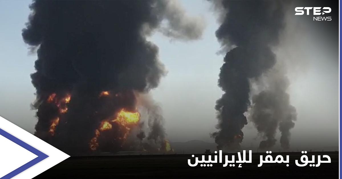 متأثرين بالمُخدّر.. قتلى وإصابات من الميليشيات الإيرانية في حريق فقدوا السيطرة عليه