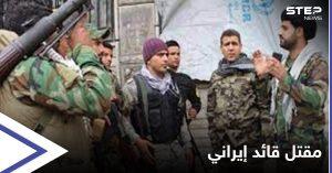 """هروب عناصر منتسبين لـ الميليشيات الإيرانية بعد مقتل قيادي """"إيراني"""" بظروف غامضة جنوبي حلب"""