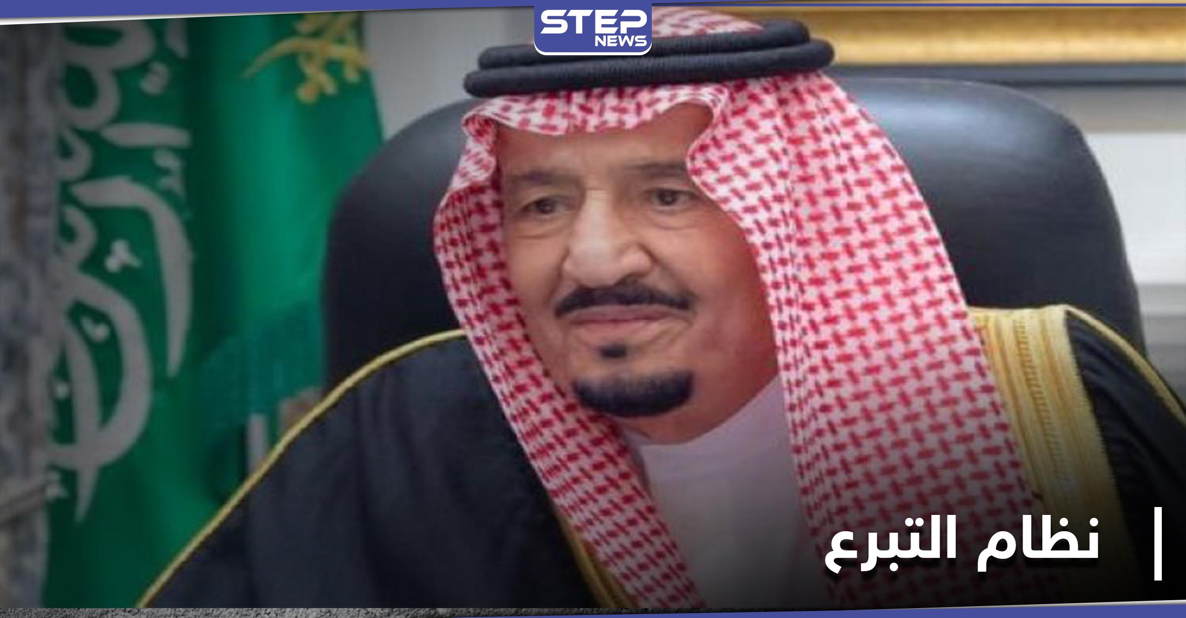 السعودية توافق على نظام التبرع بالأعضاء البشرية... وعقوبات رادعة لمخالفيه تصل للسجن والغرامة