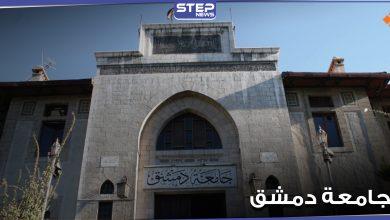 كلية العلوم السياسية بجامعة دمشق