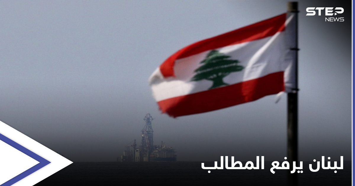 لبنان يوسّع منطقته البحرية المتنازع عليها مع إسرائيل.. ورسالة أمريكية شديدة اللهجة