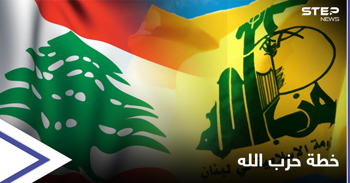 حزب الله يخطط لسيناريو الانهيار في لبنان وروسيا تعرب عن قلقها
