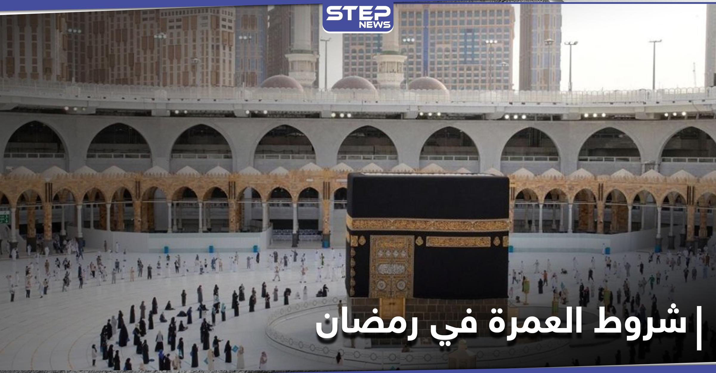 السعودية تعلن عن الغرامة المالية المفروضة على مخالفي شروط العمرة في رمضان تعرّف عليها