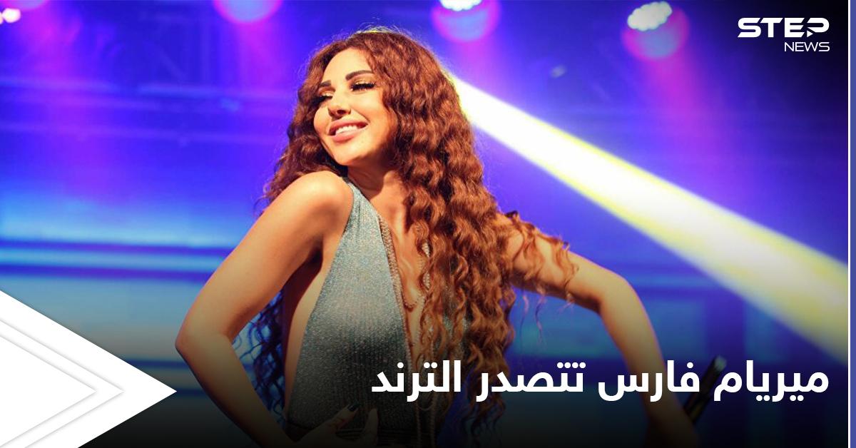 ميريام فارس تستفز المصريين وحملة شرسة ضدها لم يسبق لها مثيل