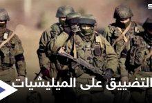 militias 211042021