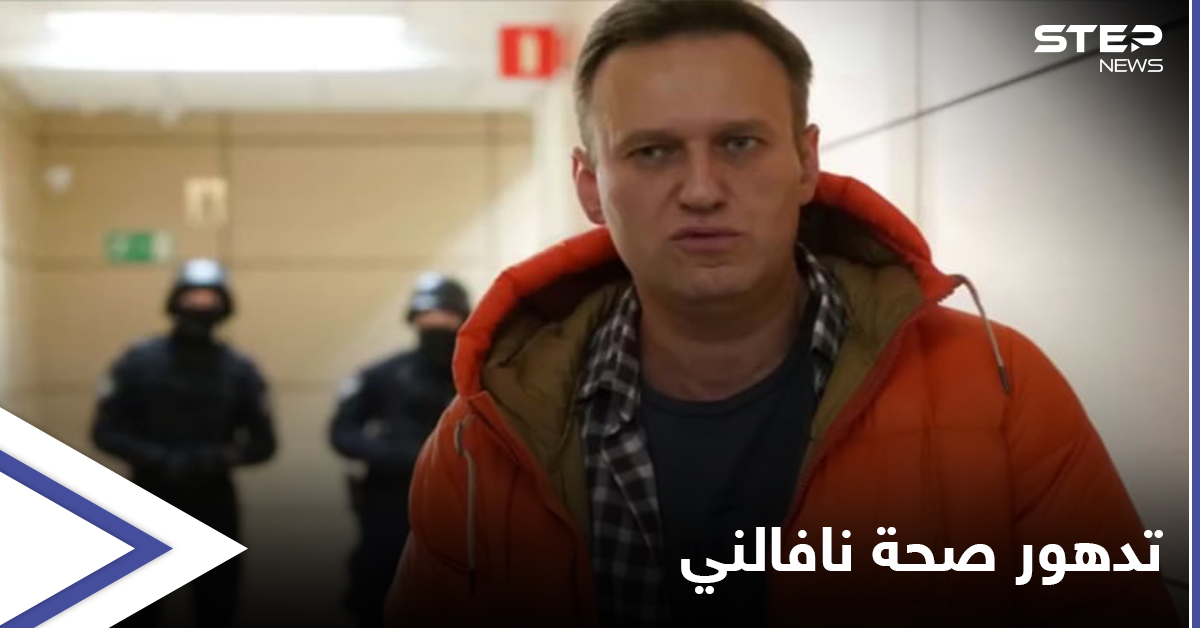 """صحته في تدهور...أنصار نافالني يدعون لاحتجاجات عاجلة وواشنطن تحذر موسكو حال """"وفاته"""""""