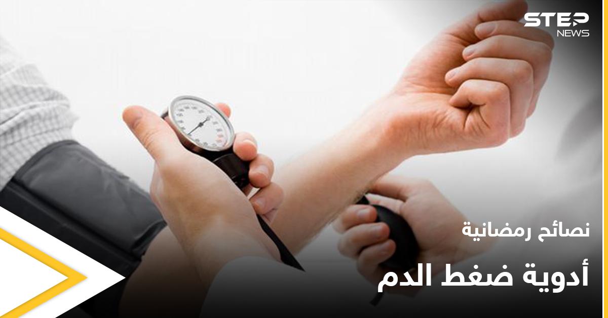 نصائح رمضانية | أدوية الضغط في رمضان
