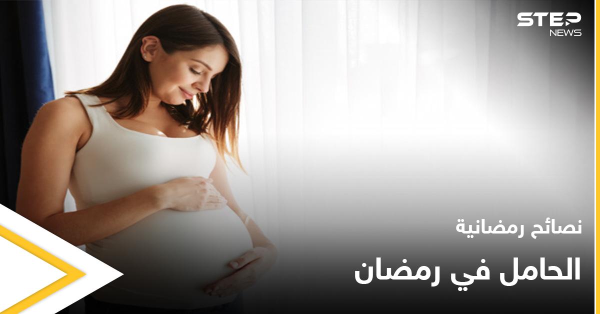 نصائح رمضانية | الحامل في رمضان