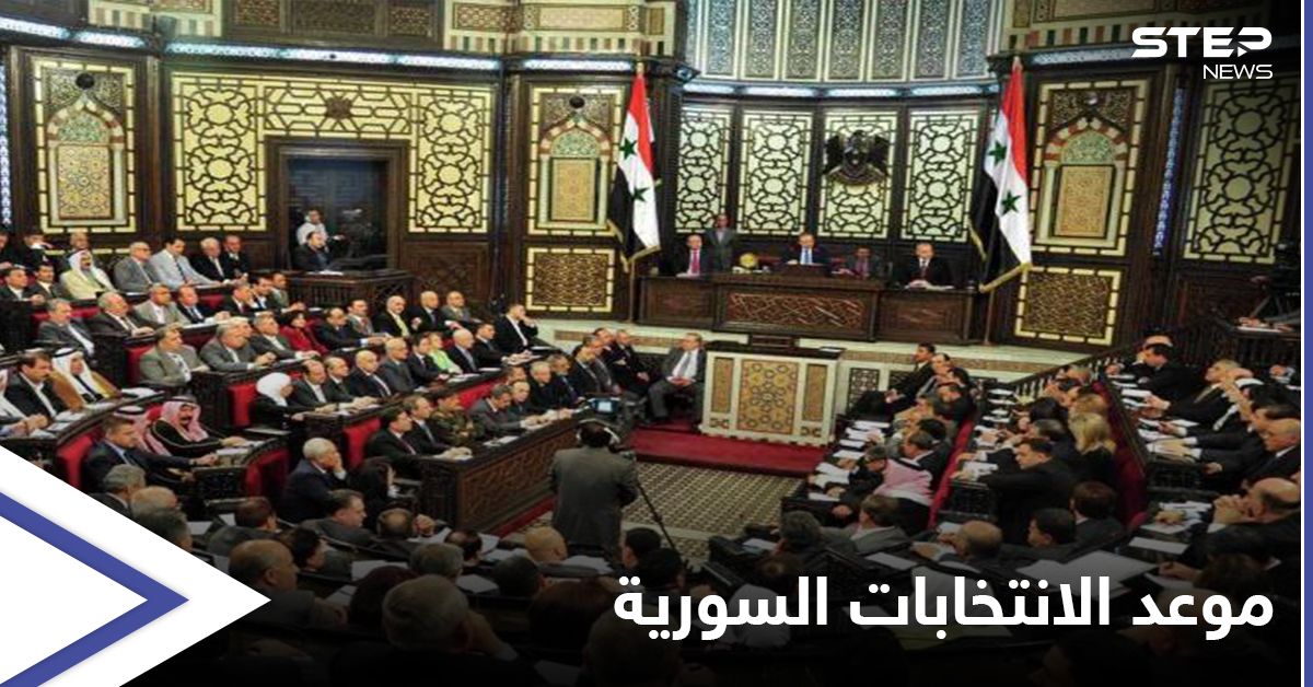 أول تعليق للمعارضة على إعلان موعد الانتخابات الرئاسية السورية... والفئات التالية يحق لها الانتخاب بالخارج