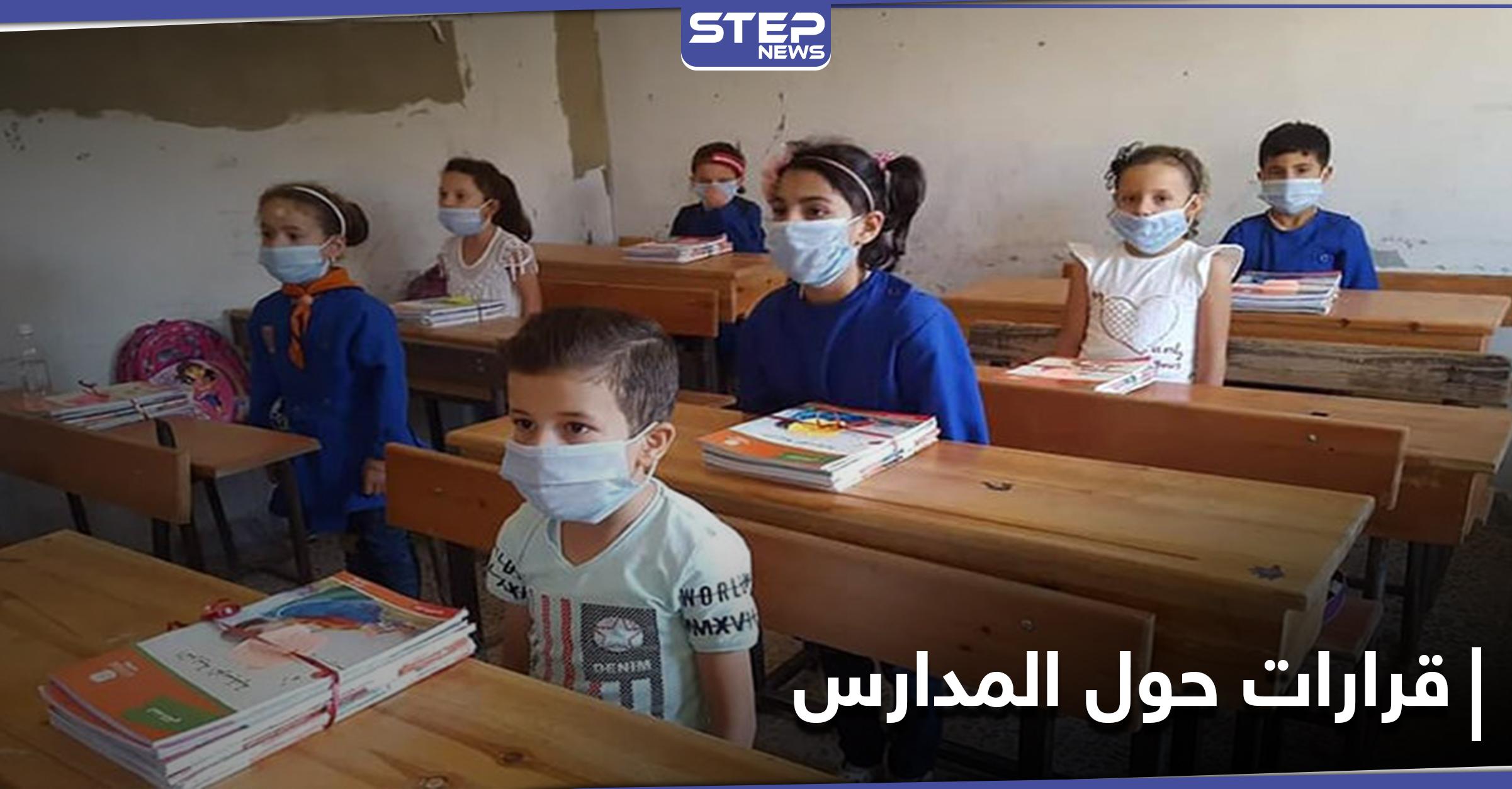 حكومة النظام السوري تقر مجموعة من الإجراءات تتعلق بدوام الجامعات والمعاهد والمدارس
